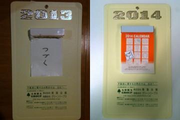 Calendar13-14