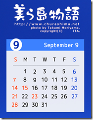 Sept2014ChurashimaCalender