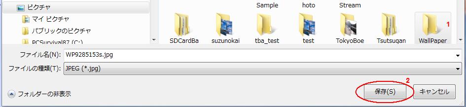 フォルダーにファイルを保存