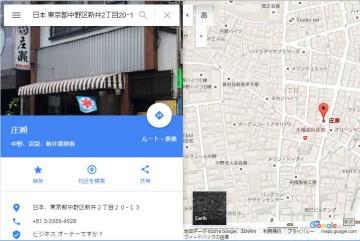 Googleマップで庄瀬を検索した結果