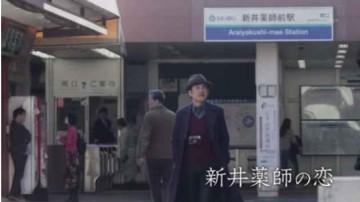 東京センチメンタル 第5回「新井薬師の恋」